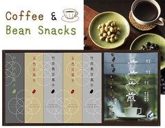 和菓子党に贈る 和菓子に合う日本のコーヒーと豆菓子ギフト(豆菓子5箱)