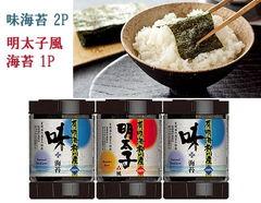 2種類の味が楽しめる! 有明海で採れたおいしい海苔ギフト(味海苔×2、明太子風海苔×1)