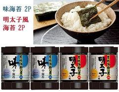 2種類の味が楽しめる! 有明海で採れたおいしい海苔ギフト(味海苔×2、明太子風海苔×2)