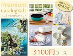 【New】名店のお取り寄せグルメからこだわり雑貨まで♪約630点から選べるプレミアムカタログギフト(3100円コース)