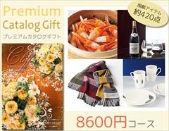 【New】海鮮・和牛・産直野菜から高級雑貨まで♪約420点から選べるプレミアムカタログギフト(8600円コース)