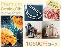 【New】海鮮・和牛・産直野菜から趣味を楽しむ雑貨まで♪約480点から選べるプレミアムカタログギフト(10600円コース)