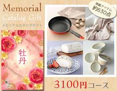 【New】名店のお取り寄せグルメからこだわり雑貨まで♪約630点から選べるメモリアルカタログギフト(3100円コース)