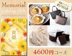 【New】名店のお取り寄せグルメからこだわり雑貨など 約760点から選べるメモリアルカタログギフト(4600円コース)