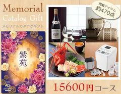 【New】ブランド雑貨から高級ワイン、キッチン家電など 約470点から選べるメモリアルカタログギフト(15600円コース)