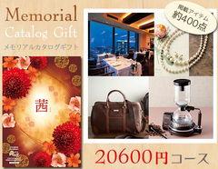 【New】ブランド雑貨から高級ワイン、キッチン家電など 約400点から選べるメモリアルカタログギフト(20600円コース)