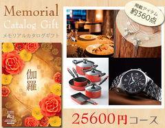 【New】高級リゾートお食事券や絶品グルメなど 約360点から選べるメモリアルカタログギフト(25600円コース)