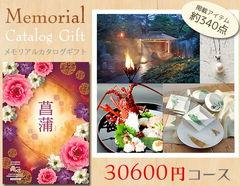 【New】温泉宿泊券や絶品グルメ、高級キッチン用品 約340点から選べるメモリアルカタログギフト(30600円コース)