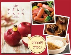 2000円プラン