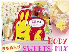 【お名入特注】5セットから承り♪かわいい缶ケース入り ロディの名入れ和洋ミックススイーツ(Rピンク)