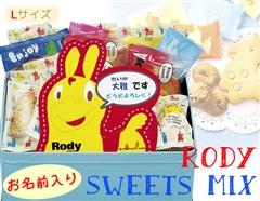 【お名入特注】5セットから承り♪かわいい缶ケース入り ロディの名入れ和洋ミックススイーツ(Lブルー)