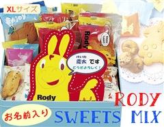【お名入特注】5セットから承り♪かわいい缶ケース入り ロディの名入れ和洋ミックススイーツ(XLブルー)