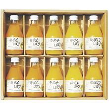 化学添加物不使用!安心おいしい♪ピュアフレッシュジュースセット(4種類10本)