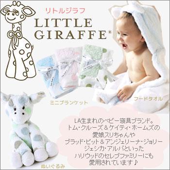 ハリウッド・セレブのお気に入り♪ Little Giraffe (リトルジラフ)