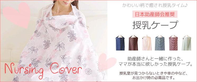 かわいい柄で癒され授乳タイム♪ 日本助産師会推奨授乳ケープ