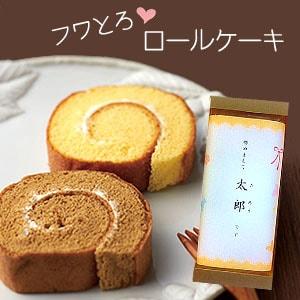 お名入れできる♪信州たまごのフワとろ☆ロールケーキ