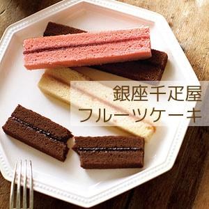 銀座千疋屋 フワしっとりな銀座フルーツケーキ