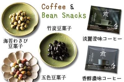 「和菓子党に贈る 和菓子に合う日本のコーヒーと豆菓子ギフト」の特長説明
