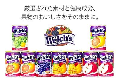 「【夏ギフト】Welch'sの果汁100%ジュース」の特長説明