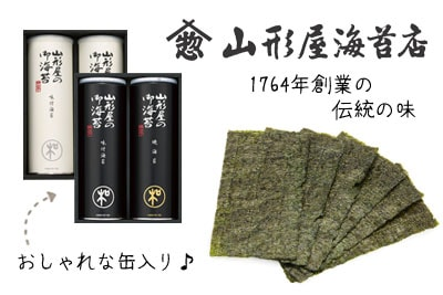 「海苔本来の風味を味わう 特選・特上海苔詰合わせ」の特長説明