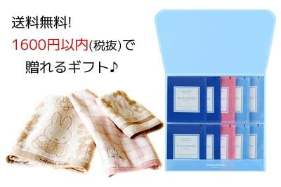 「1600円以下のギフト」の特長説明