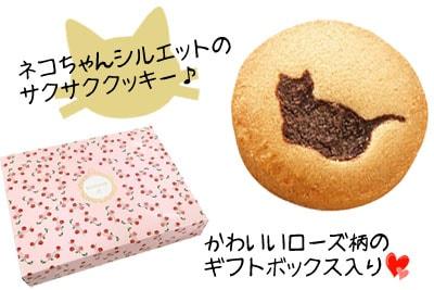 「ネコちゃんシルエットクッキー入り♪ローズボックスクッキーギフト」の特長説明