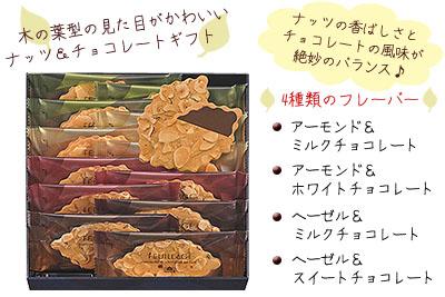 「木の葉の形がかわいい♪モロゾフの焼き菓子ギフトセット」の特長説明