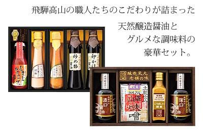 「飛騨高山で作られた 調味料ギフト」詳細説明