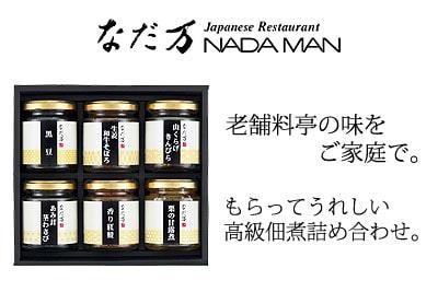 「日本料理の老舗 なだ万の佃煮ギフトセット」詳細説明