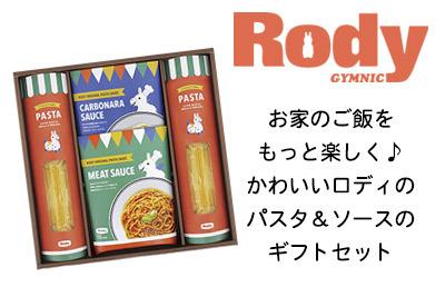 「お家ご飯が楽しくなる ロディのカラフルパスタギフト」詳細説明