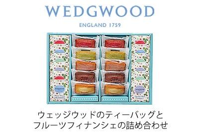 「ウェッジウッドティーバッグとカラフルフィナンシェのスウィーティーギフト」詳細説明