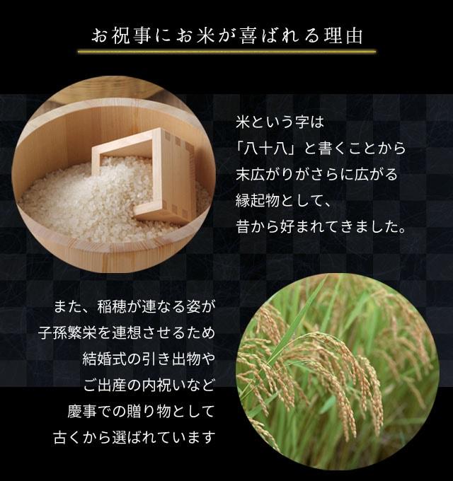 お祝い事にお米が選ばれる理由