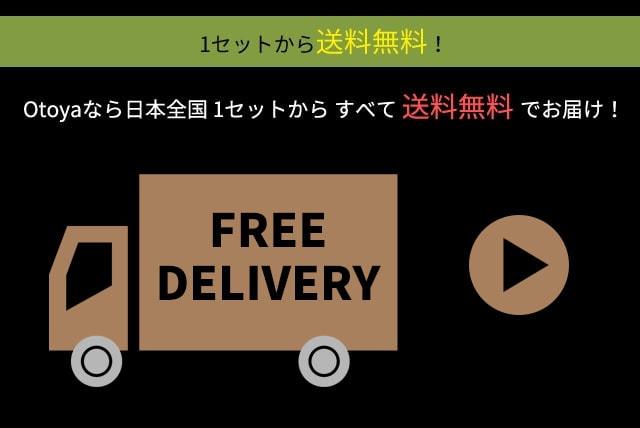 すべて日本全国送料無料にてお届け