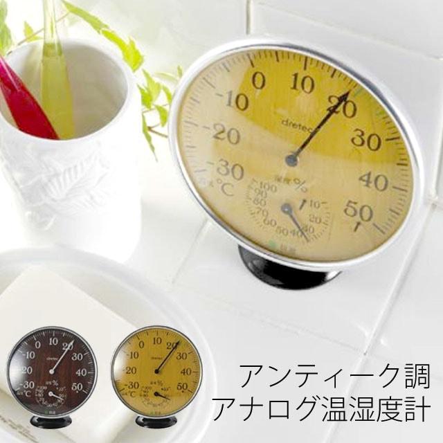 アンティーク調 アナログ温湿度計