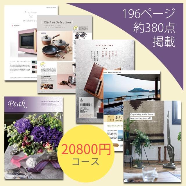 プレミアムカタログギフト 20800円コース