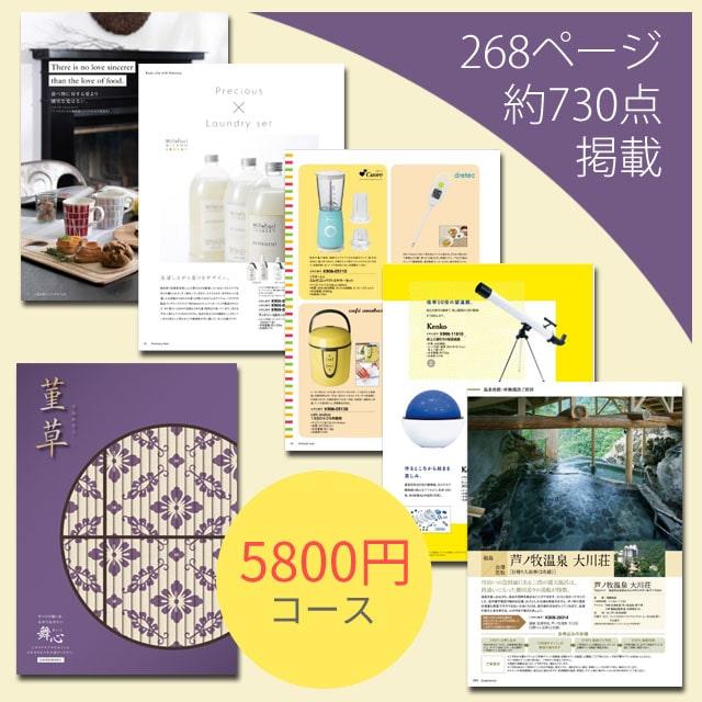 メモリアルカタログギフト 5800円コース