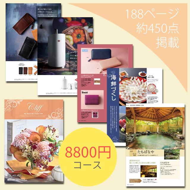 プレミアムカタログギフト 8800円コース