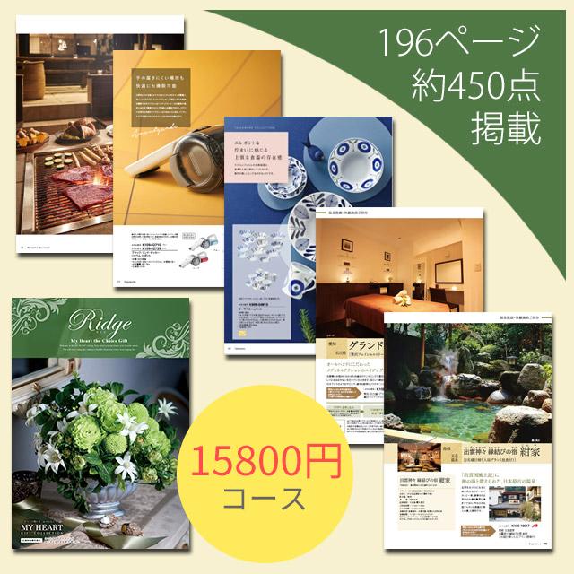プレミアムカタログギフト 15800円コース
