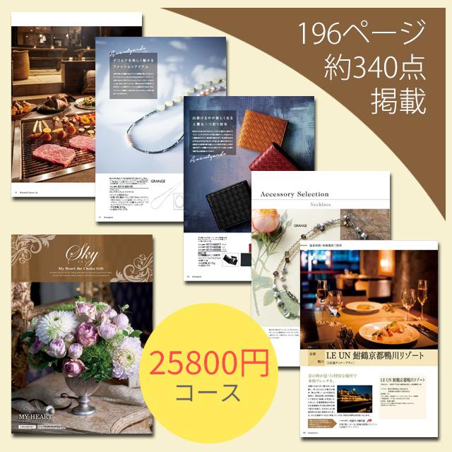 プレミアムカタログギフト 25800円コース