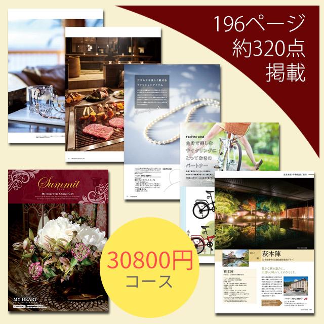 プレミアムカタログギフト 30800円コース