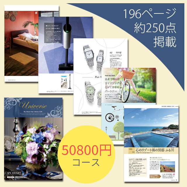 プレミアムカタログギフト 50800円コース