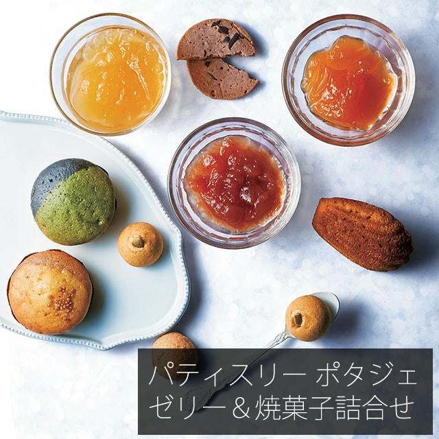 パティスリーポタジェ ゼリー&焼き菓子