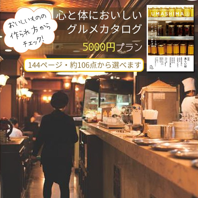 おいしいものの作られ方からチェック!心と体においしいグルメカタログ(5000円プラン)