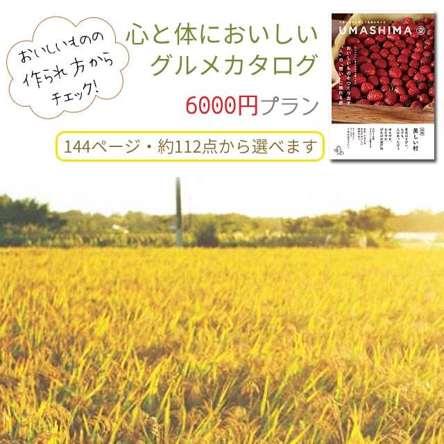 おいしいものの作られ方からチェック!心と体においしいグルメカタログ(6000円プラン)