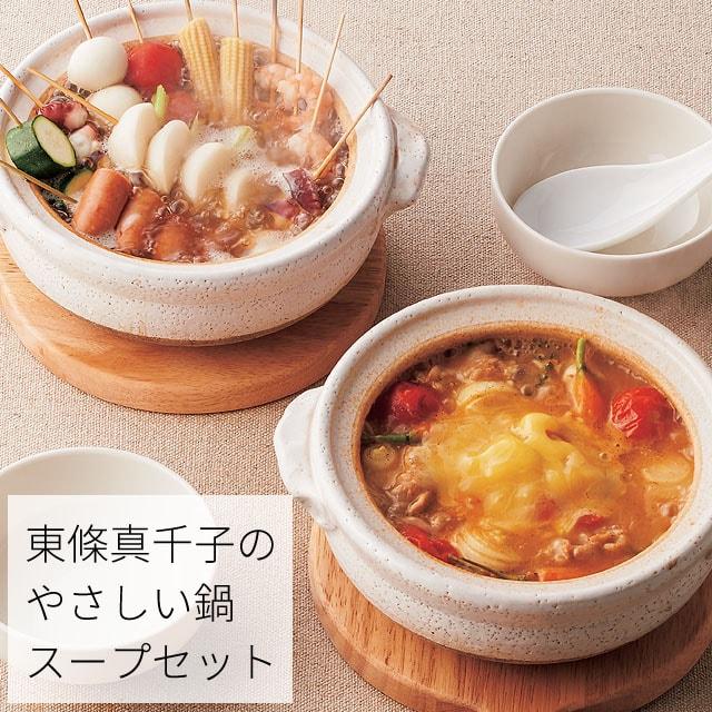 東條真千子のやさしいスープ鍋セット