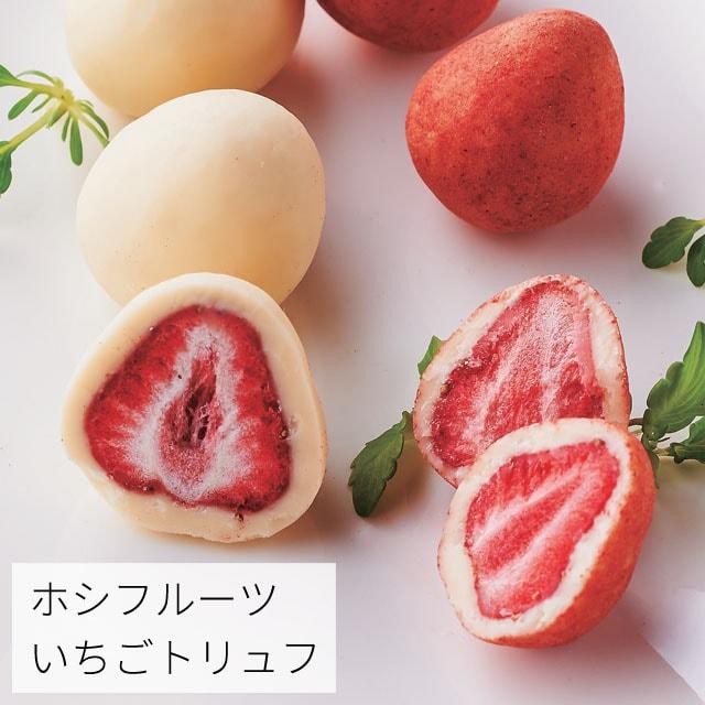 ホシフルーツいちごトリュフ