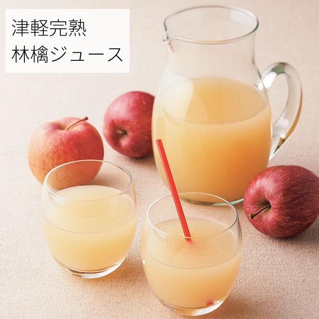 津軽完熟りんごジュース