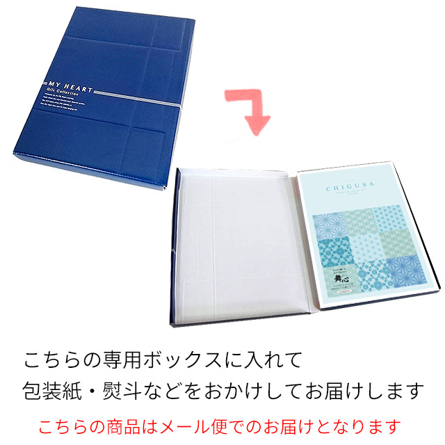 こちらの専用ボックスに入れて包装紙・熨斗などをおかけしてお届けします