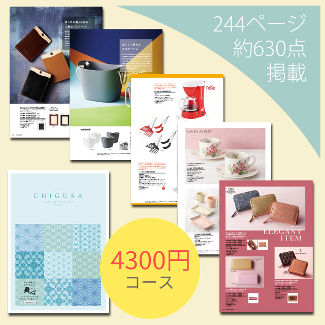 メモリアルカタログギフト 4300円コース