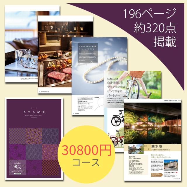 メモリアルカタログギフト 30800円コース